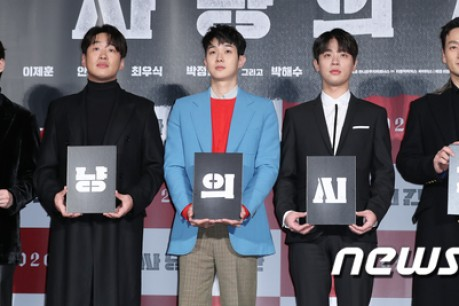 Actors Lee Je-hoon, Ahn Jae-hong, Choi Woo-sik, Park Jung-min, and Park Hae-soo pose at the Production Report 'Time to Hunt'.