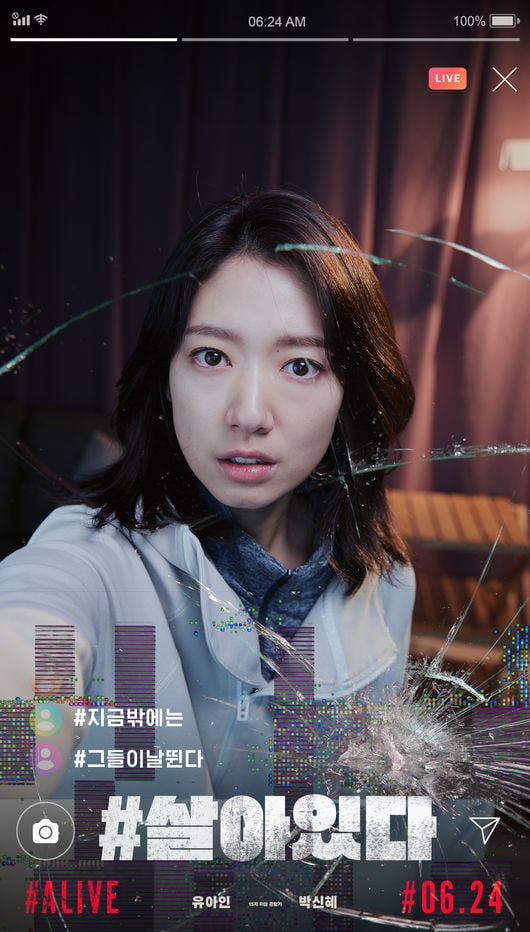 Zombie Thriller Alive Hits Cinemas Sells Over 200 000 Tickets On 1st Day Of Release Kdramastars
