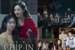 Kim Hye Joon and Oh Na Ra Showcases Mother-Daughter Relationship in MBC's