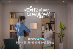 """Kim So Eun and Ji Hyun Woo's New Romance Drama """"Love Is Annoying, But I Hate Being Lonely"""" Shares Two New Teasers"""