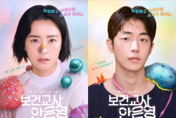 """Jung Yoo Mi and Nam Joo Hyuk are Surrounded by Jelly-Like Monsters In First official Trailer of Approaching Series """"The School Nurse Files"""" + Official Poster"""
