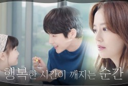 """Lee Joon Gi and Moon Chae Won's Relationship Becomes Distant in """"Flower of Evil"""""""