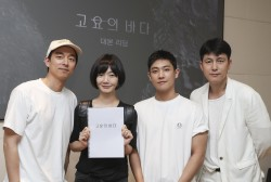 Gong Yoo, Bae Doona, Lee Joon, and Jung Woo Sung