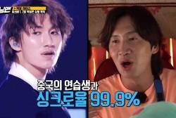 Running Man Lee Kwang Soo and YC