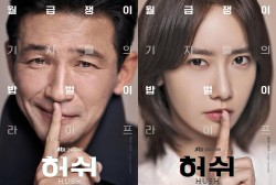 Upcoming JTBC drama 'Hush' Has Releases Their Main Poster