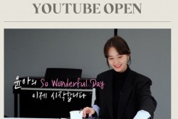 Girls' Generation's YoonA Launches Her Official YouTube Channel