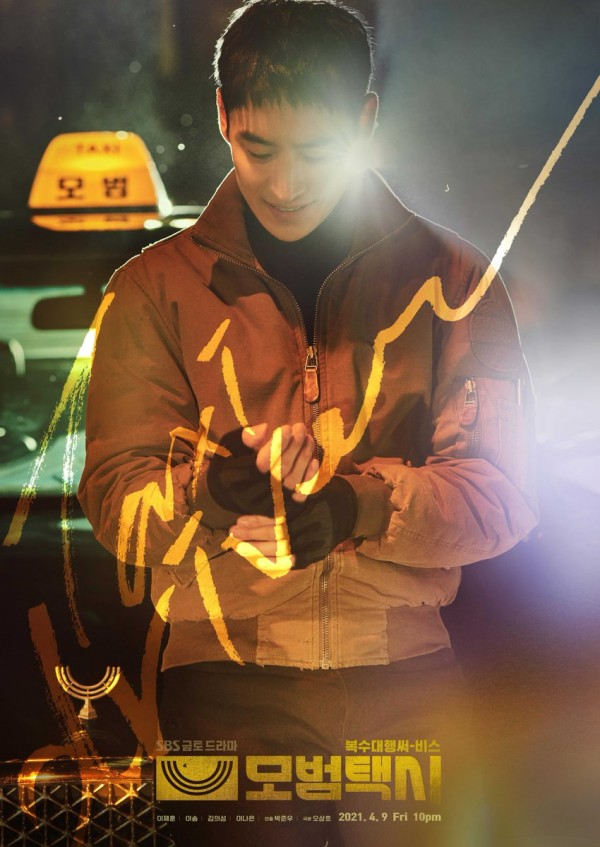 Lee Je Hoon Transforms into a Justice-Seeking Driver in Upcoming drama 'Taxi Driver'
