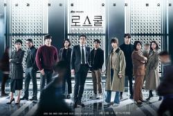 Law School Cast