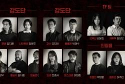'Money Heist' Korean adaptation