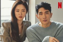 Jeon Yeo Bin & Uhm Tae Goo