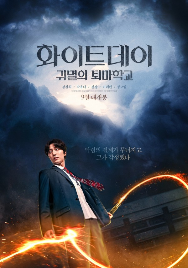 White Day: School of Demon Exorcism Poster