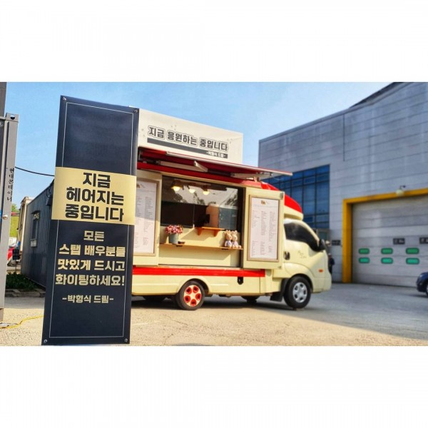 Song Hye Kyo Receives Coffee Truck from Park Hyung Shik