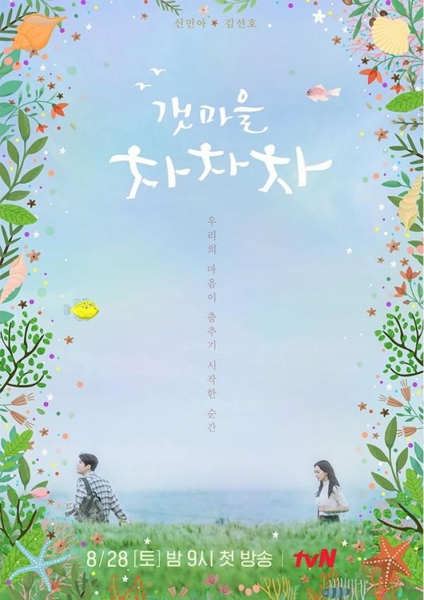tvN New Romantic Comedy Drama 'Hometown Cha-cha-cha' Poster Teaser