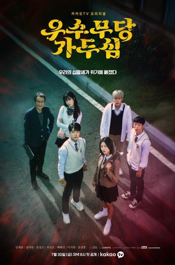 'The Great Shaman Ga Doo Shim' Official Poster
