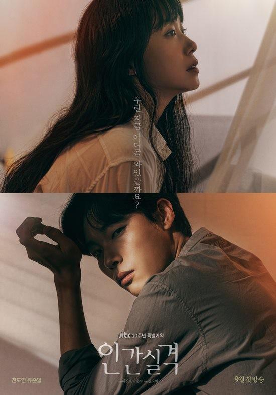 JTBC Drama Special 'Lost' Main Poster