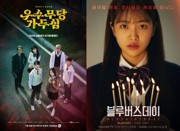 'The Great Shaman Ga Doo Shim' and 'Blue Birthday' Official Posters