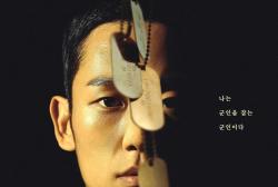 Jung Hae In - DP Teaser
