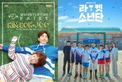 'Weightlifting Fairy Kim Bok Joo' and 'Racket Boys' Poster