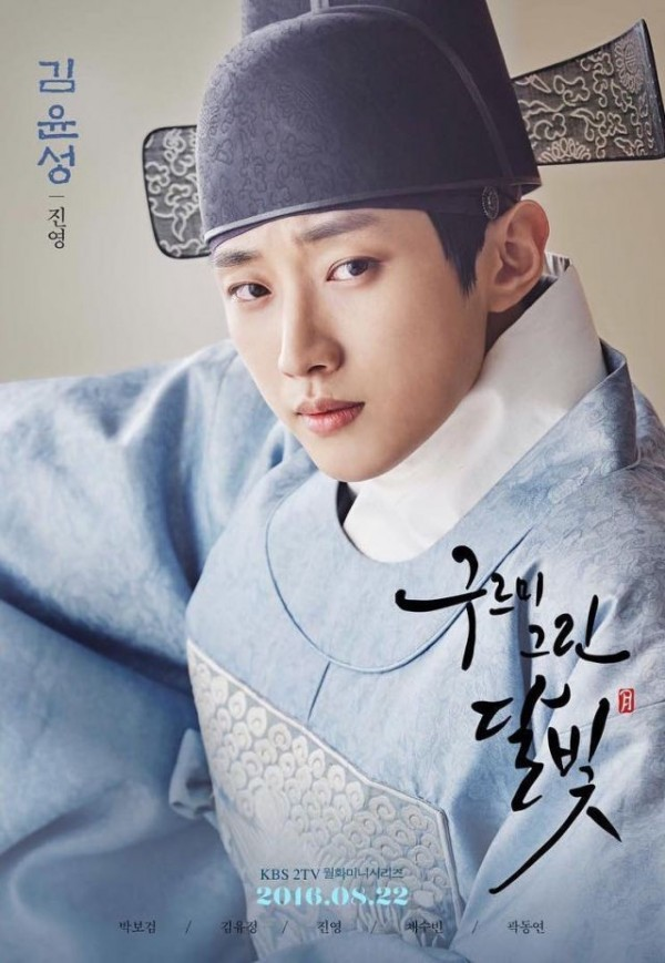 'Love In The Moonlight' Individual Poster