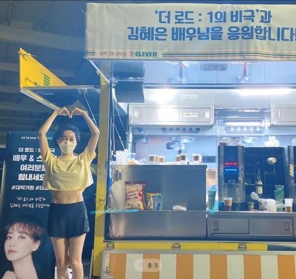'The Road' Actress Kim Hye Eun