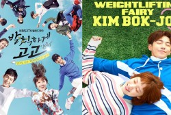 'Sassy Go Go' and 'Weightlifting Fairy Kim Bok Joo' Poster