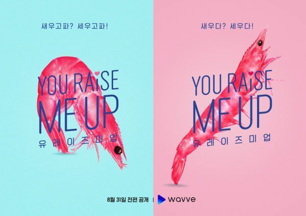 'You Raise Me Up' Poster