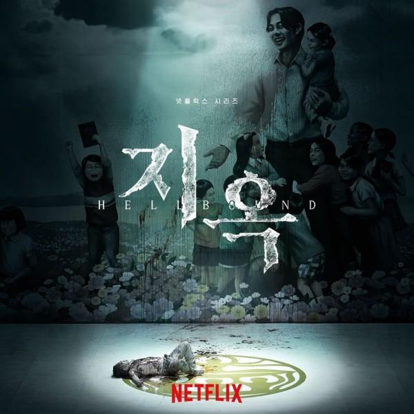'Hellbound' to Premiere in Toronto International Film Festival