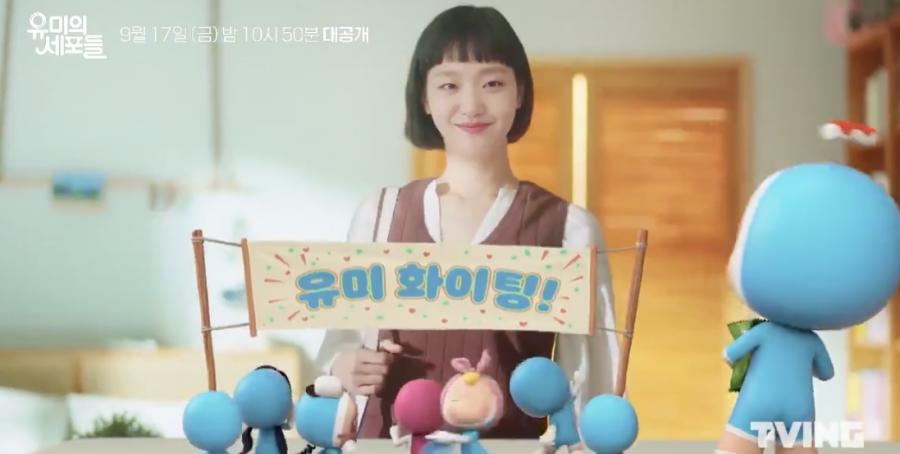 Yumi's Cells' First Trailer Introduces Kim Go Eun's Adorable Friends |  KDramaStars