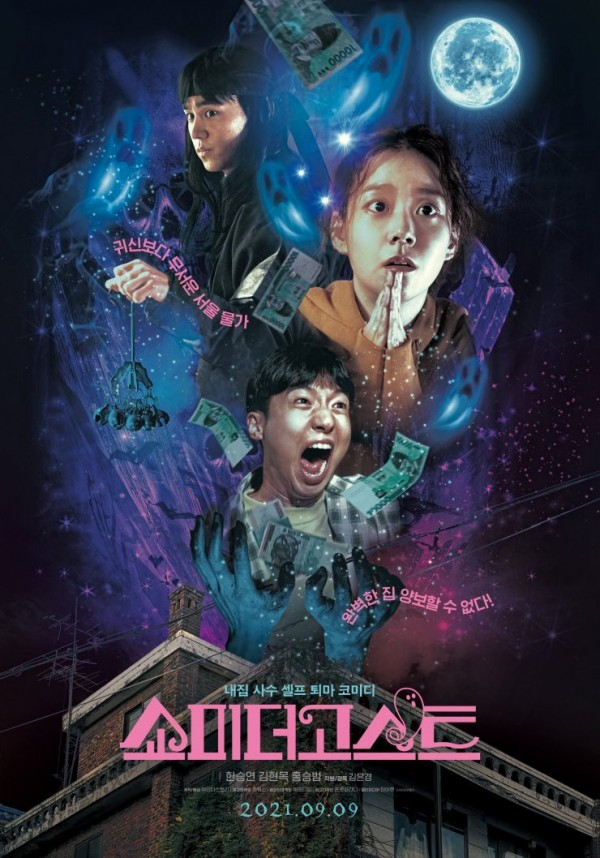 'Show Me The Ghost' Poster