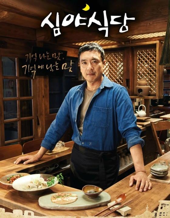 'Late Night Restaurant' Poster