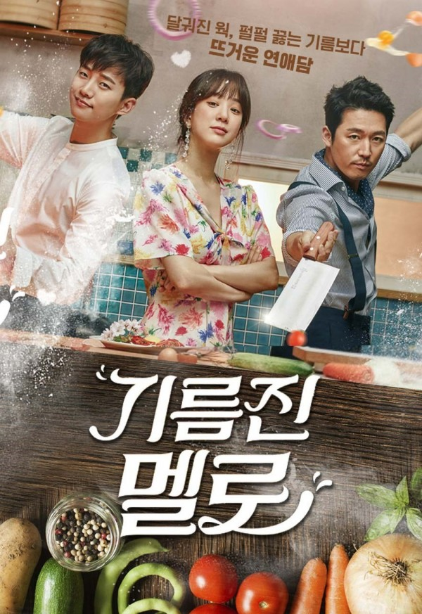 'Wok of Love' Poster