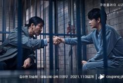 One Ordinary Day Photo Teaser Starring Kim Soo Hyun and Cha Seung Won