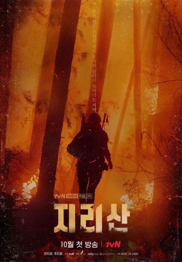 Jun Ji Hyun - Cliffhanger Poster
