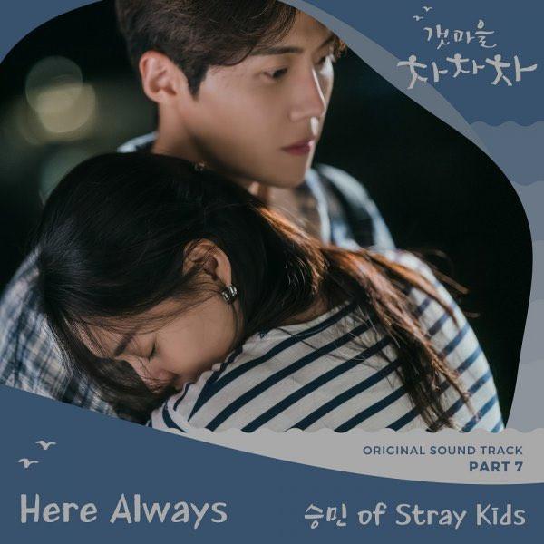 'Hometown Cha-cha-cha' 'Here Always' OST Part 7