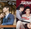 'Tomorrow, With You' and 'High School King of Savvy' Posters