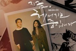 Song Hye Kyo and Jang Ki Yong for Now We Are Breaking Up