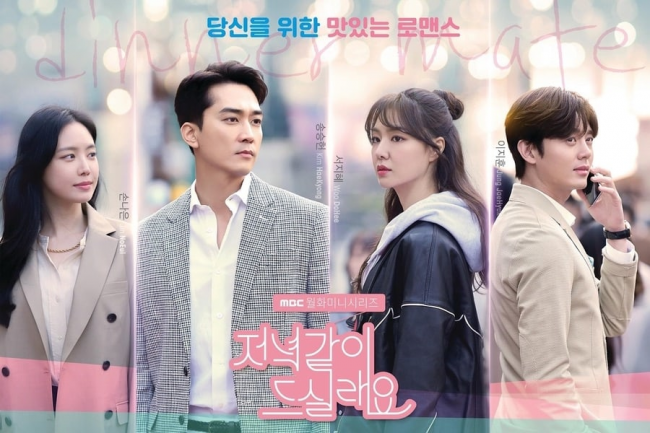 Dinner Mate  Poster Reveals Leads Song Seung Heon , Seo Ji Hye , Lee Ji Hoon , and Son Na Eun