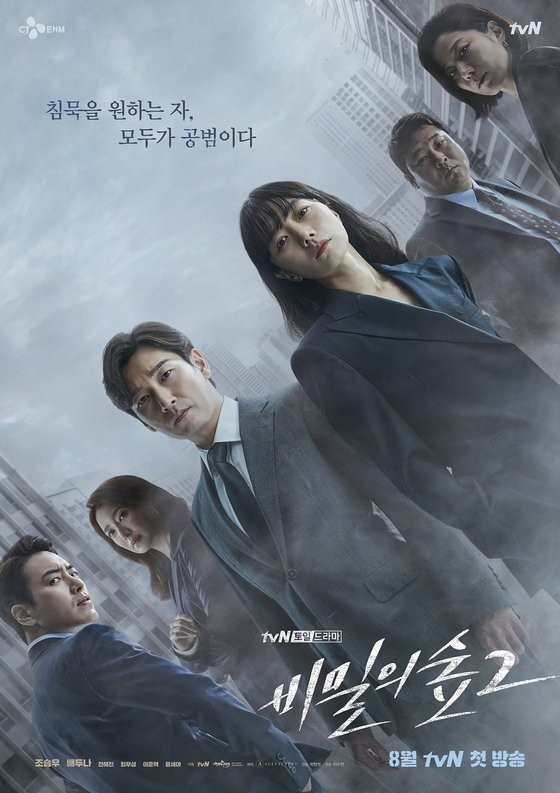 """Forest of Secrets 2"""" Unveils Intriguing Poster of Leads Cho Seung Woo, Bae  Doo Na, and More 